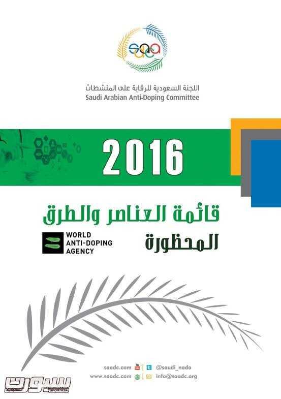 Arabic-List-1