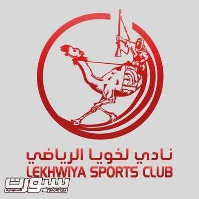 شعار نادي لخويا القطري
