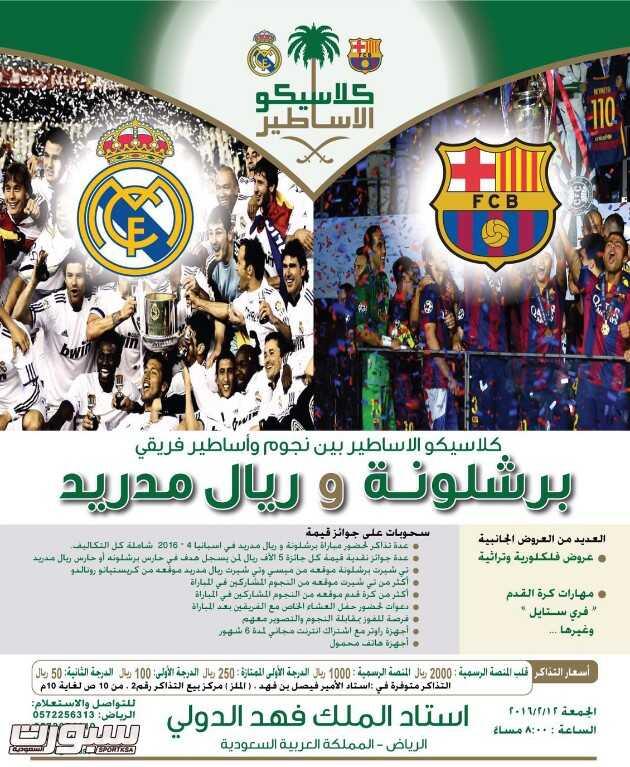 اساطير برشلونة وريال مدريد