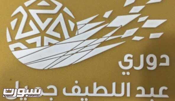 شعار دوري عبداللطيف جميل الذهبي البطل
