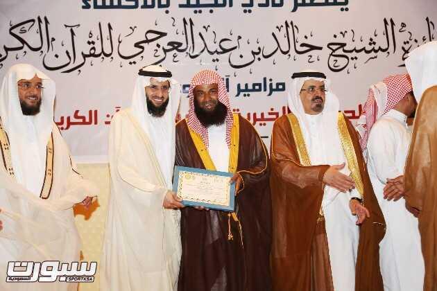 تكريم عضو لجنة التحكيم الشيخ أحمد التركي