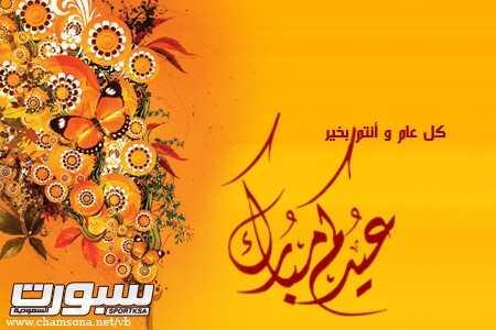 عيد سعيد عيدكم مبارك كل عام وانتم بخير تهنئة 