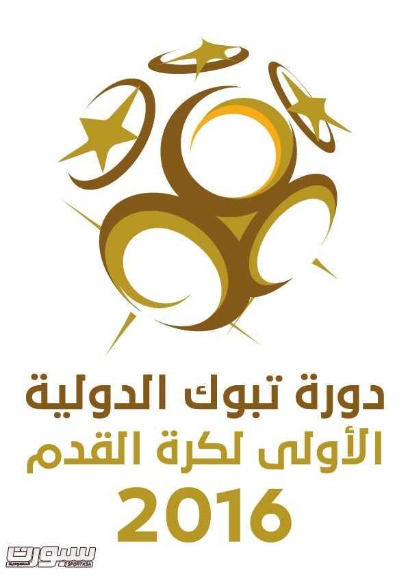 شعار دورة تبوك الدولية