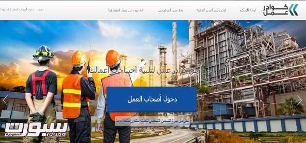 الموقع الالكتروني لكوادر عمل