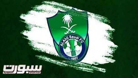 الأهلي-السعودي-والجيش-القطري
