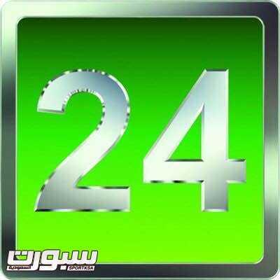 قناة 24 الرياضية