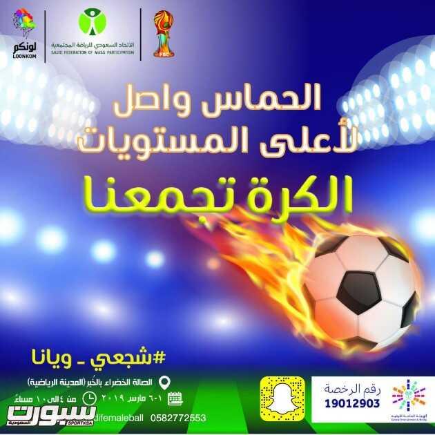 مؤتمر صحفي للجنة المنظمة لفعاليات كرة القدم النسائية ...