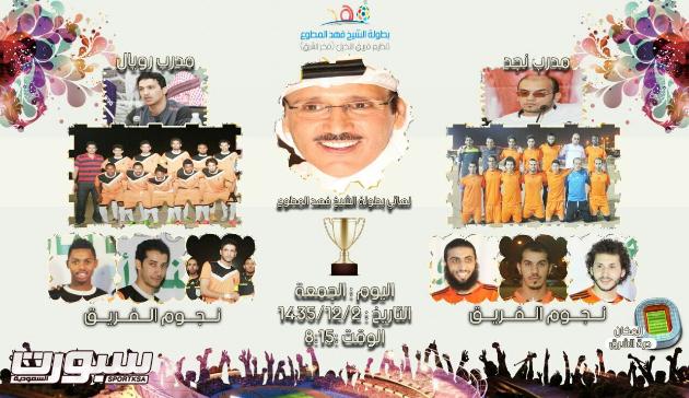 المباراة الختاميه لبطولة الشيخ فهد المطوع