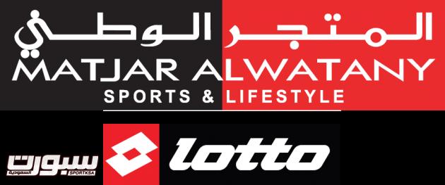 MatjarAlwatany Lotto - Logo