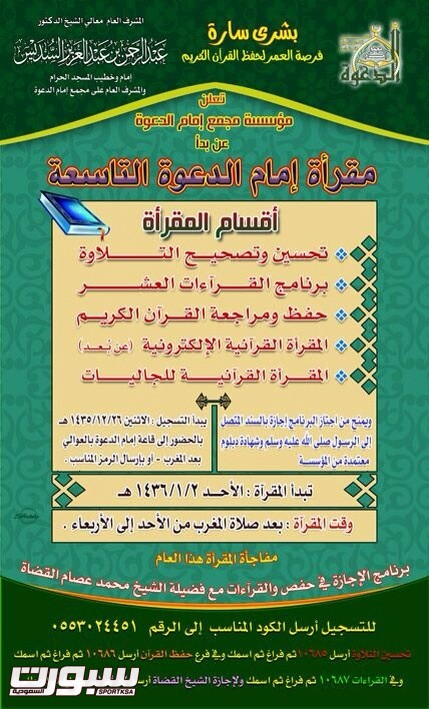 مؤسسة مجمع إمام الدعوة تطلق مقرأة إمام الدعوة التاسعة